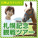 Tour_yoko_150_150_2